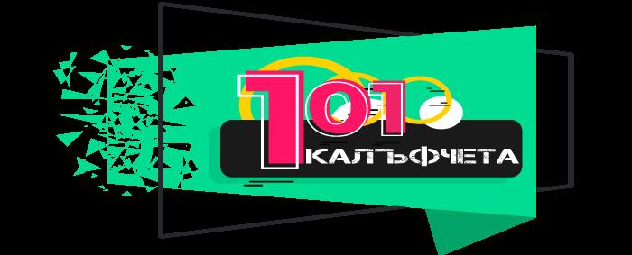 101 Калъфчета - топ кейсове за iPhone, Huawei, Samsung, Nokia, Xiaomi